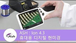 휴대용 디지털 현미경 Ion 4.3 (ASH,태창트레이…