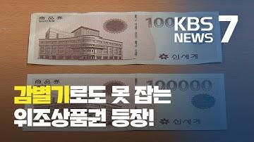 """""""감별기도 무용지물""""...가짜 신세계 상품권 피해 속출 / KBS뉴스(News)"""