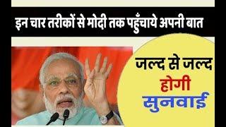 घर बैठे ऐसे करें प्रधान मंत्री से संपर्क | how to interact with pm narendra modi