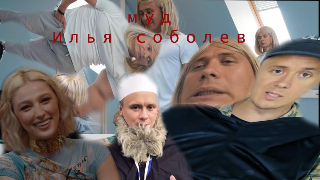 муд Илья Соболев