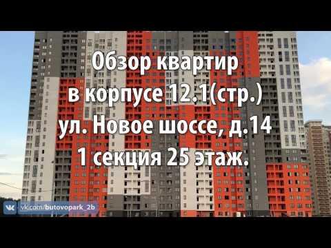 Бутово парк 2б - Корпус 12.1 (стр.) Квартиры - Студии