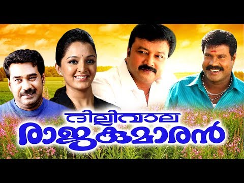 Dilliwala Rajakumaran | Malayalam Comedy Movie | Malayalam Full Movies Ft: Jayaram, Manju Warrier HD