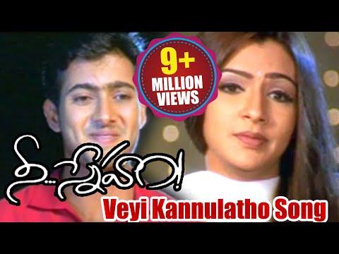 Nee Sneham Songs - Veyi Kannulatho - Uday Kiran, Aarti Agarwal