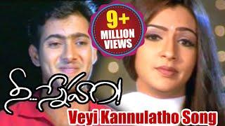 Nee Sneham Songs  Veyi Kannulatho  Uday Kiran, Aarti Agarwal