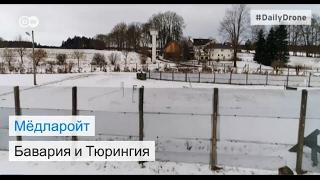 Остатки железного занавеса в немецкой деревне Мёдларойт   #DailyDrone