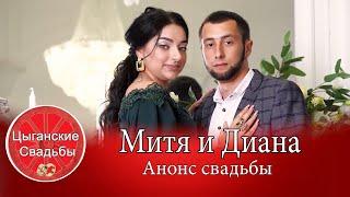 Анонс цыганской свадьбы Мити и Дианы
