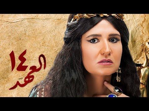 مسلسل العهد (الكلام المباح) - الحلقة (14) - El Ahd