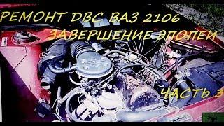 MOSKVICH #7 2141 ICHKI YONISH DVIGATELLARI ISHLAB 2141 AZLK TA'MIRLASH QISMI 3 YAK