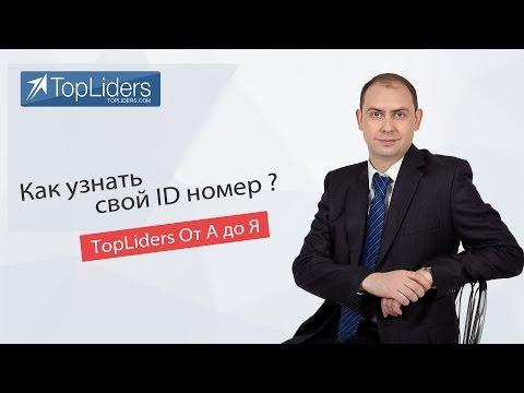 Как узнать свой ID номер в TopLiders