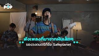 ฟังเพลงที่มาจากฝันเล็กๆ ของวงดนตรีที่ชื่อ Safeplanet