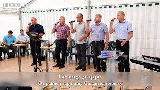 "FECG Lahr - Gesangsgruppe - ""От ранней зари ищу Спасителя моего"" -  Bibelfestival 2018"