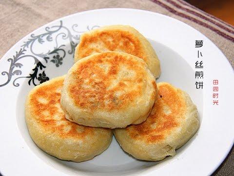 田园时光美食  萝卜丝煎饼Radish pancakes
