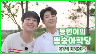 [정동원] 생기발랄♬ 자연과도 찰떡인 동원이의 뽕숭아학당 58회 비하인드!