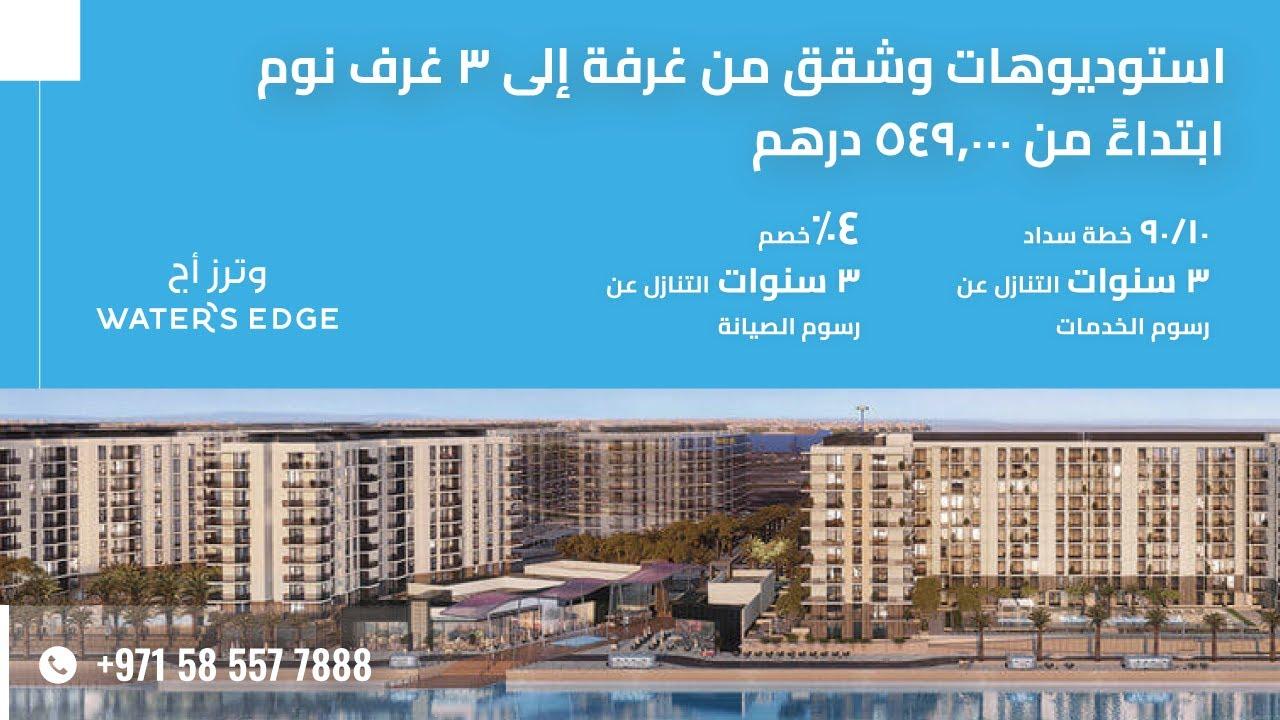 شقق الدار ووترز إيدج في أبو ظبي: إطلاق المبنى الجديد