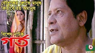 Bangla Natok   Gorto   Pijush Bandyopadhyay, Tisha, Partha Barua, Tofa Hossain