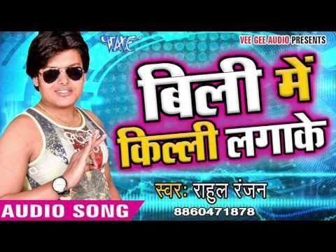 बिली में किल्ली लगाके - Bili Me Kili Lagake Hilaila Raja Ji - Rahul Ranjan - Bhojpuri Hot Songs 2017