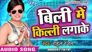 बिली में किल्ली लगाके - Bili Me Kili Lagake Hilaila Raja Ji - Rahul Ranjan - Bhojpuri Hit Songs 2018