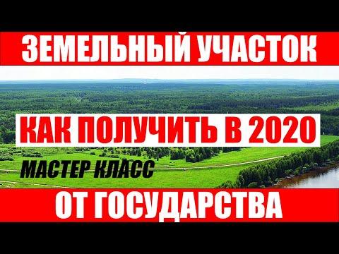 Как получить землю от государства в 2020 году МАСТЕР КЛАСС