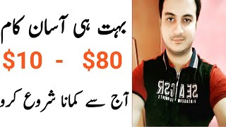 How To Earn Money Online in Pakistan|Free At Home|13$ Live Withdraw proof | Easy Work |Urdu Hindi.