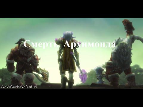 Смерть Архимонда