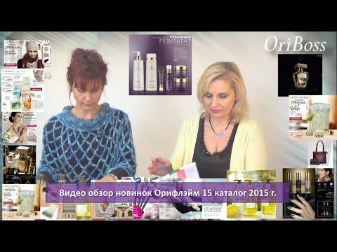 Видео обзор новинок Орифлэйм 15 каталог 2015 г. ЧАСТЬ ПЕРВАЯ