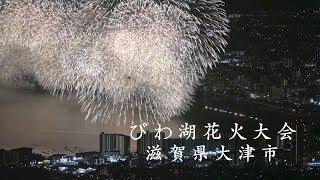 [4K]びわ湖花火大会 2017