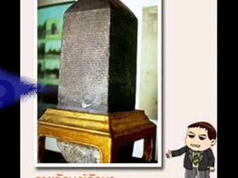 หลักฐานทางประวัติศาสตร์