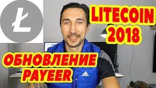 Новости майнинга 2018 - payeer добавил криптовалюту, НАСТРОЙКА Litecoin на пул с нуля)