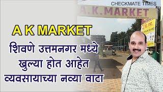शिवणे उत्तमनगर मध्ये खुल्या होत आहेत व्यवसायाच्या नवीन वाटा | Uttamnagar | Khadakwasla | A K MARKET