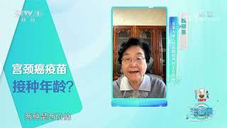 《生活圈》 20201104| CCTV - YouTube
