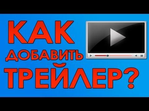 видео: Трейлер youtube. Как добавить трейлер youtube? (есть решение!)
