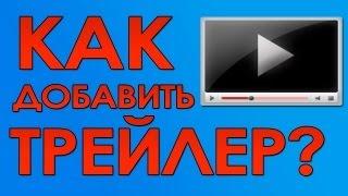 Трейлер youtube. Как добавить трейлер YouTube? (есть решение!)