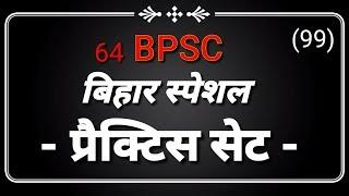 BPSC ||  बिहार स्पेशल || 30 शानदार प्रैक्टिस सेट questions ||  ( 99 )