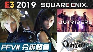 【E3 2019】Square Enix 遊戲資訊補充 FF7 Remake 將會分拆發售 / Outriders / Oninaki