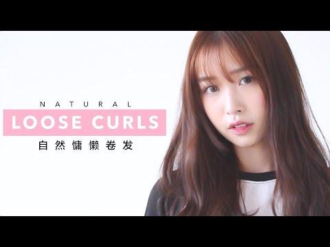 【梁吉娜】我的日常自然慵懒卷发 | Natural Loose Curls