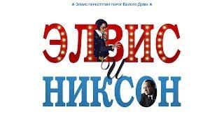 Элвис и Никсон / Elvis & Nixon (2016) / Комедия