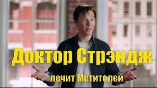 Доктор Стрэндж лечит Мстителей в фильме Первый Мститель: Противостояние