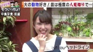 Bueno Aqui Les dejo un video de Nakajima Saki Ya que ella no aparec...