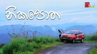 නිකපොත | Travel With Chatura Thumbnail