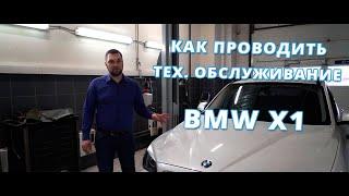 Узнай про BMW X1 как обслуживать правильно , и какой выбрать ?