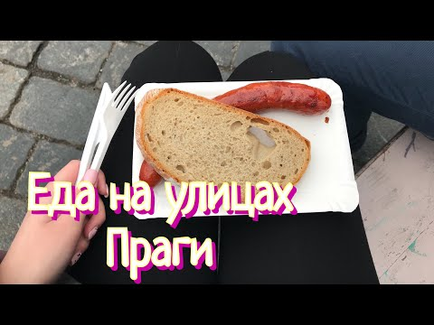 Прага: уличная еда, шоппинг, попрошайки