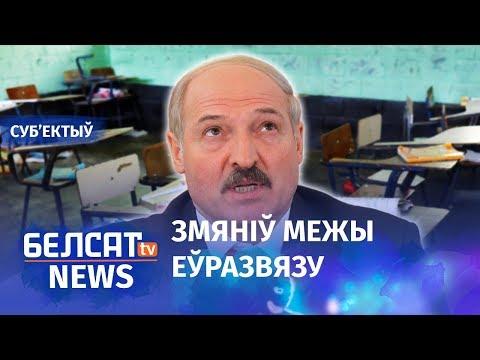 У Лукашэнкі двойка па геаграфіі. NEXTA на Белсаце | У Лукашенко двойка по географии