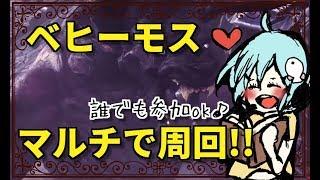 【MHW*女性実況】ゾラマグダラオスソロ撃破!→ベヒーモスマルチ周回。