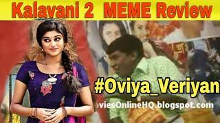 Kalavani 2 - MEME Review | First Look | Oviya