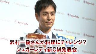 シュガーレディグループは4月5日、沢村一樹さんを起用した新CMの発表会...