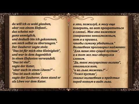 Три золотых волоса - чешская немецкая сказка братьев Гримм