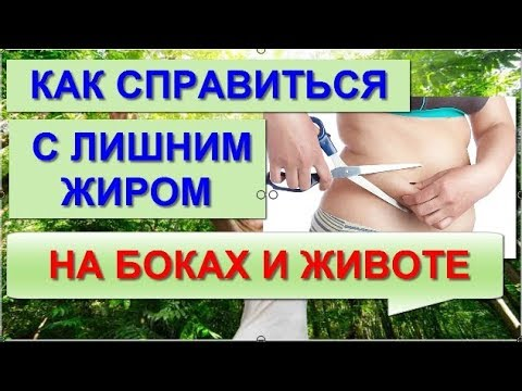 ТОП-10 Вы не поверите! Есть два простых способа убрать жир на талии и животе за 1 НЕДЕЛЮ! БЕЗ ДИЕТЫ