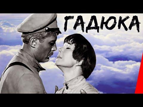 Черная гадюка сериал смотреть онлайн в хорошем качестве бесплатно