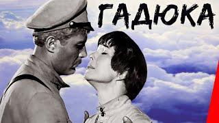 Гадюка (1965) фильм
