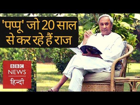 Nicknamed 'Pappu', how Naveen Patnaik become the champion of Odisha (BBC Hindi)